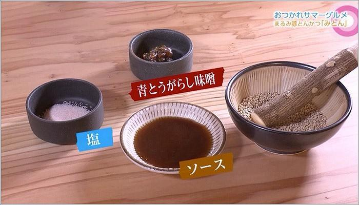 03 三種類の味が楽しめる塩・青とうがらし味噌・ソース
