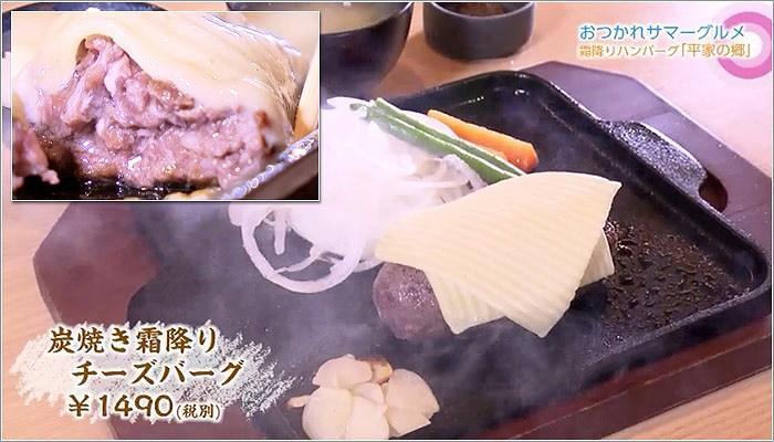 04 炭焼き霜降りチーズハンバーグ