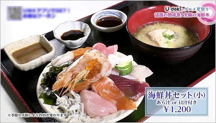 07 海鮮丼セット(小)