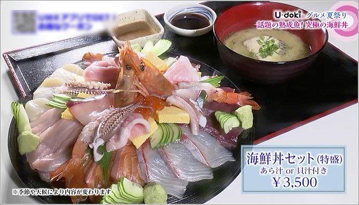 08 海鮮丼セット(特盛)