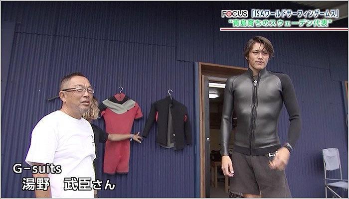 05 ウェットスーツの工房G-suits