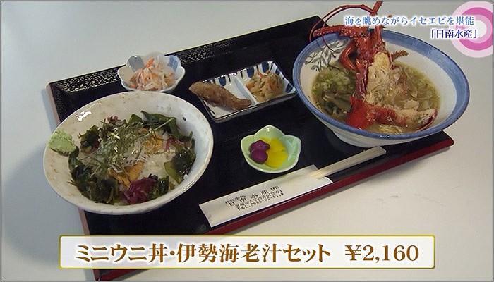 04 ミニウニ丼・伊勢海老汁セット