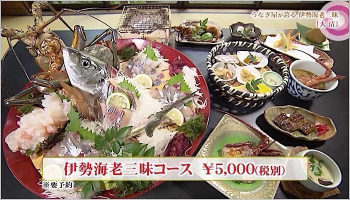 06 伊勢海老三昧コース