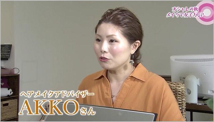 01 ヘアメイクアドバイザーのAKKOさん