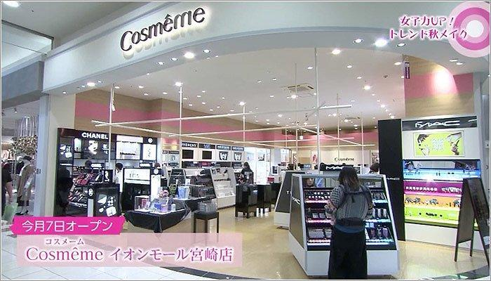 09 Cosmemeイオンモール宮崎店