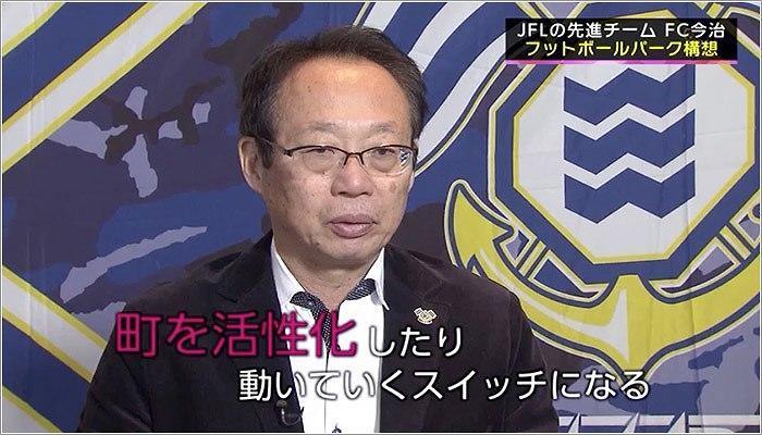 02 元日本代表監督の岡田武史さん
