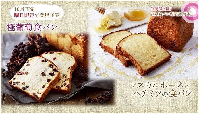 05 極葡萄食パンやマスカルポーネとハチミツの食パン