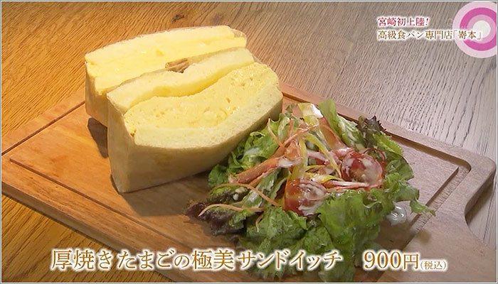09 厚焼きたまごの極美サンドイッチ
