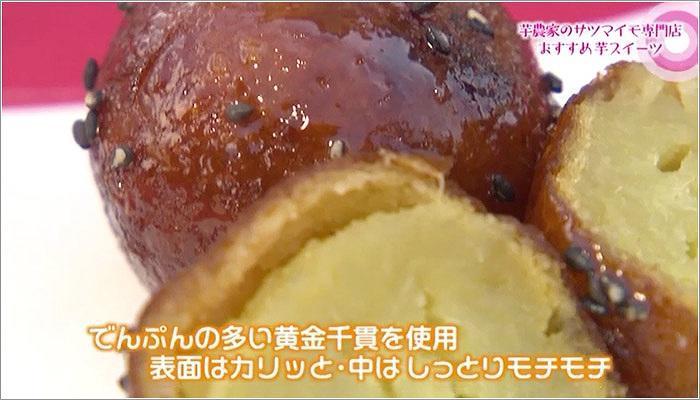 03 お芋の揚げだんご