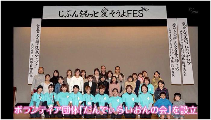 05 だんでぃらいおんの会 FESの集合写真