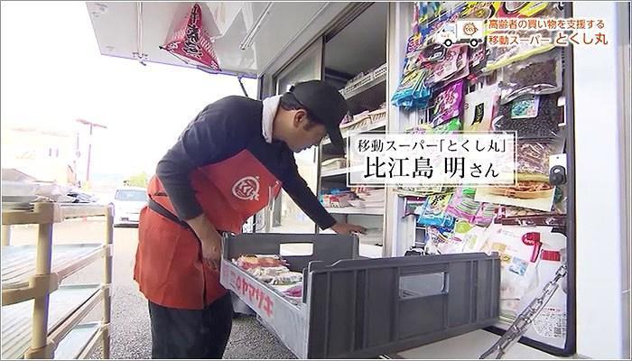 01 移動スーパーとくし丸を行う比江島さん