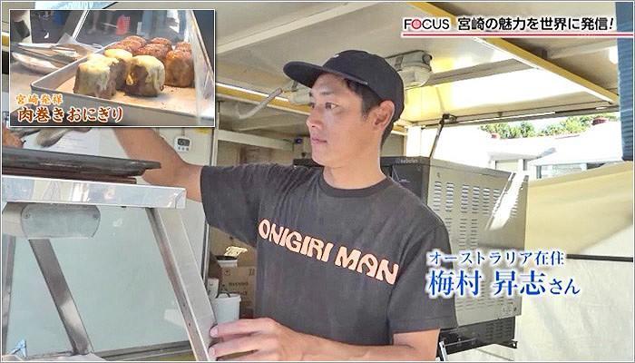07 肉巻きおにぎりを販売している梅村昇志さん