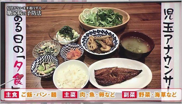 08 児玉アナの夕食メニュー