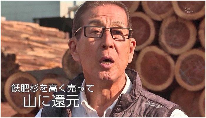 09 語る高嶺社長