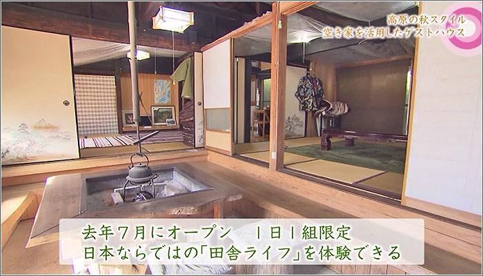 09 湯之元の隠れ家の部屋の中