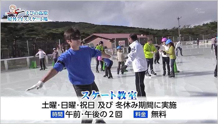 03 スケート教室の詳細