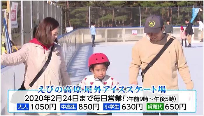 05 えびの高原屋外アイススケート場の詳細