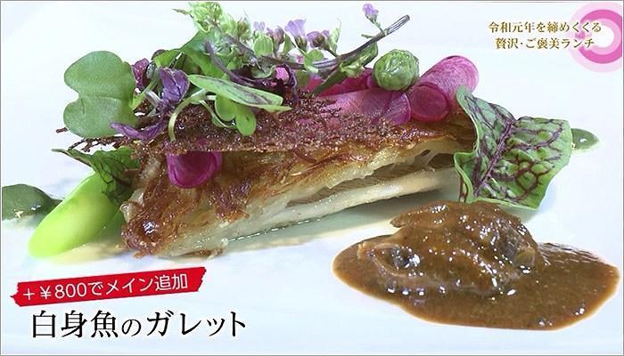 06 白身魚のガレット
