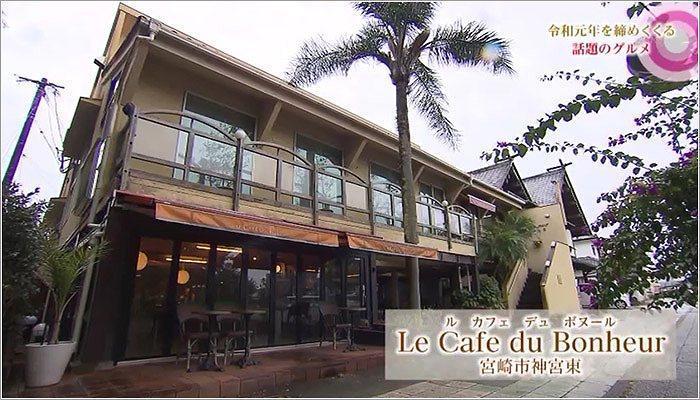 07 La Cafe du Bonheur