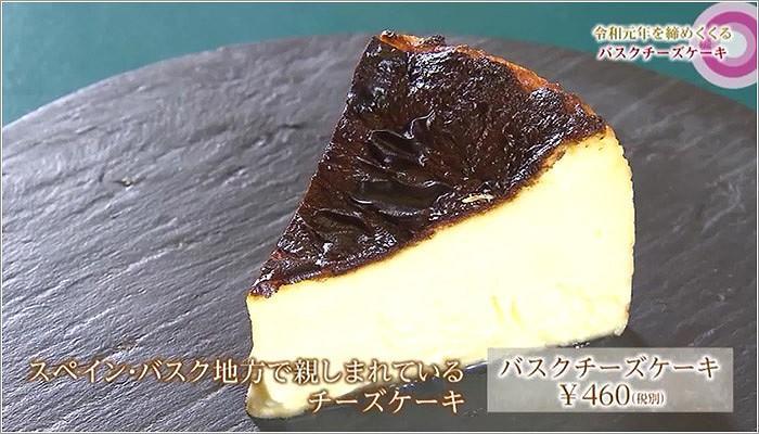08 バスクチーズケーキ