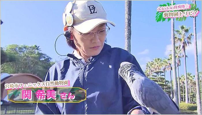 02 動物園のスペシャリスト関希美さん