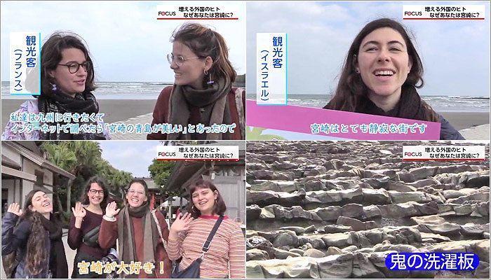 04 フランス・イスラエル:青島 鬼の洗濯岩