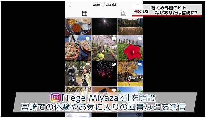 07 Tege Miyazaki