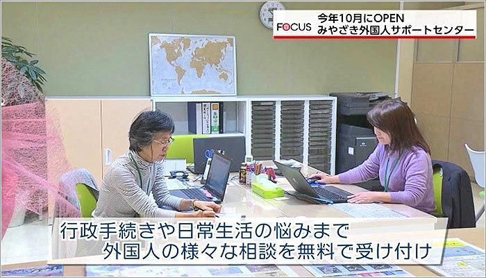 10 みやざき外国人サポートセンター