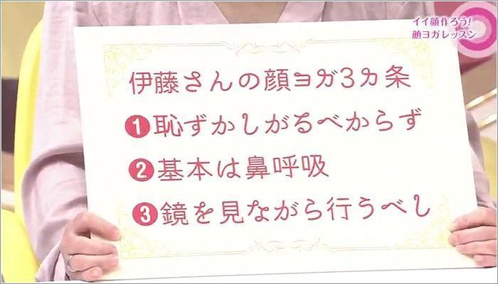 02 伊藤さんの顔ヨガ3カ条