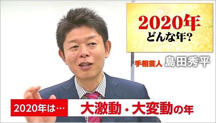 01 島田秀平さん:2020年はどんな年