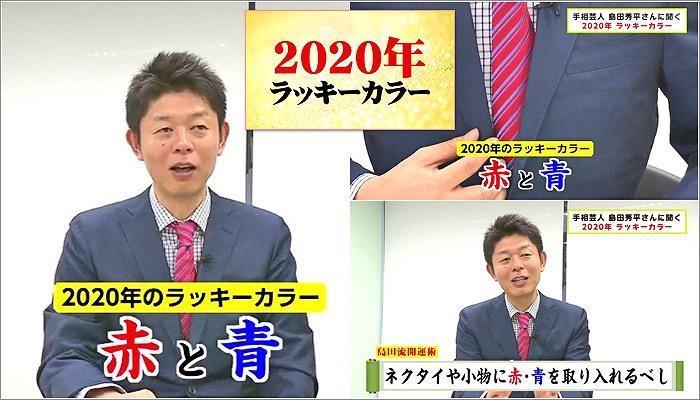 05 2020年のラッキーカラー