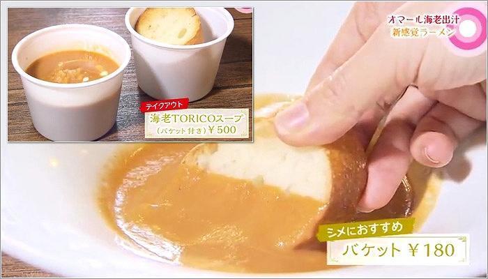 05 バケット/海老TORICOスープのテイクアウト
