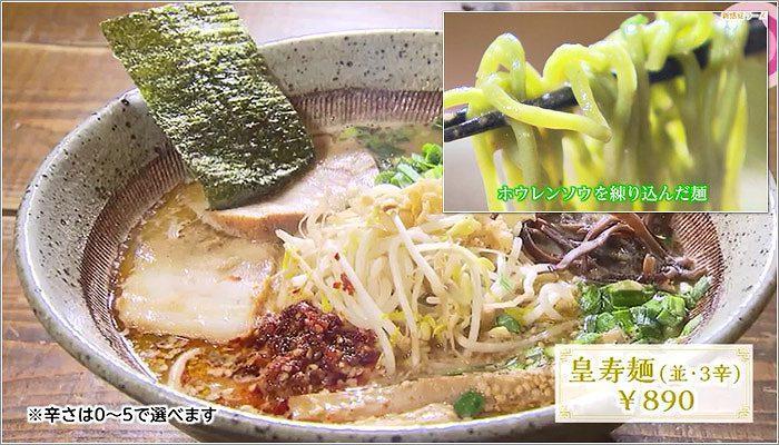 07 皇寿麺