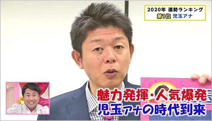 05 児玉アナの2020年の運勢を語る島田さん