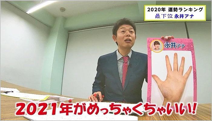 07 永井アナの2020年の運勢を語る島田さん