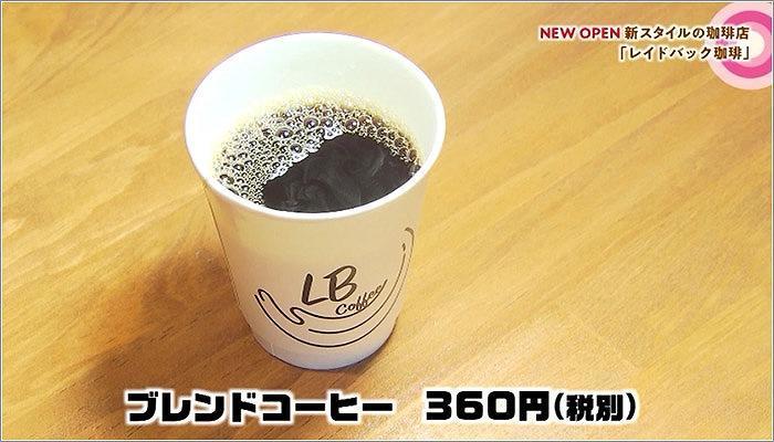 02 ブレンドコーヒー