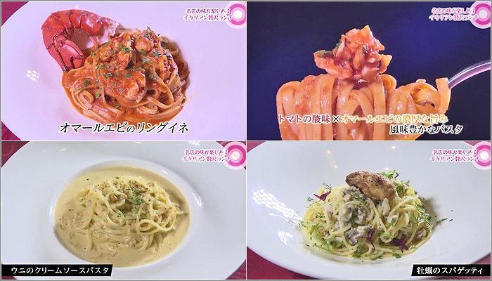 03 オマールのリングイネ/ウニのクリームソースパスタ/牡蠣のスパゲッティ