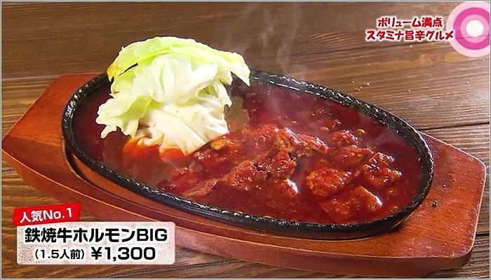 06 鉄焼牛ホルモンBIG