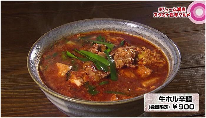 08 牛ホル辛麺