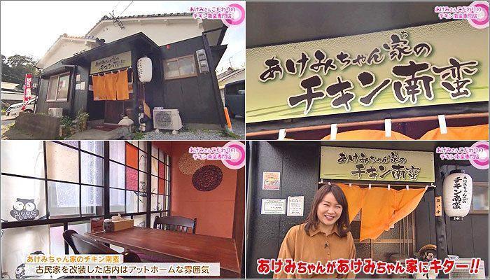 06 あけみちゃん家のチキン南蛮