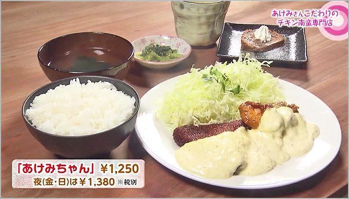 07 あけみちゃん定食