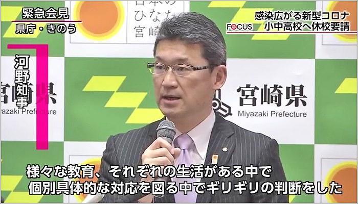 県 休校 宮崎