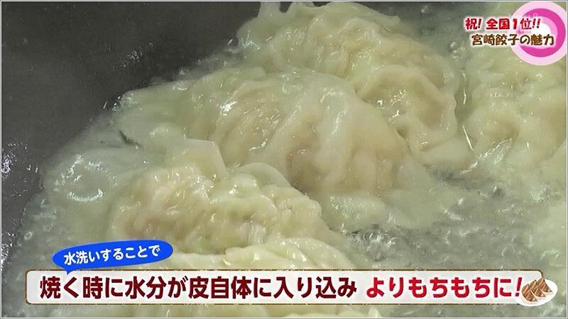 餃子 宮崎