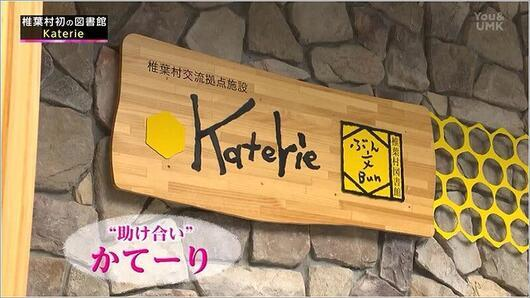 02 Katerieの看板