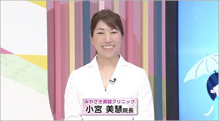 01 みやざき美容クリニックの小宮美彗院長