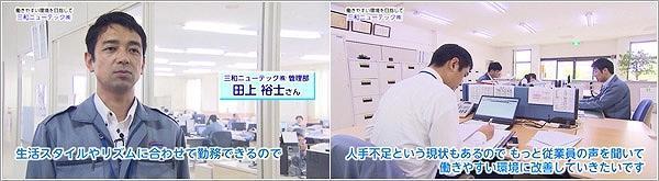 管理部の田上さん