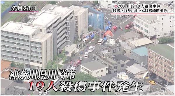 川崎市で起きた殺傷事件の様子