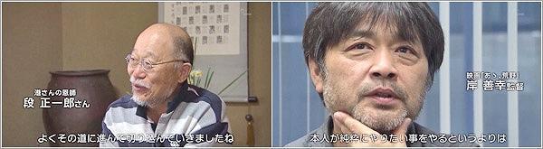 恩師の段先生/岸善幸監督