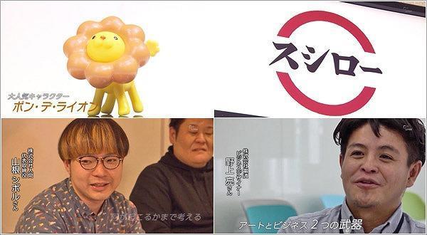 株式会社人間 代表取締役 山根シボルさん/株式会社電通 ビジネスデザイナー 野上亮さん