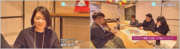 大阪のクリエイター